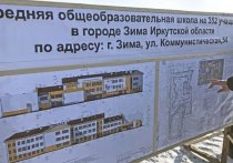 Новую школу и городскую больницу планируют в Зиме
