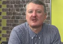Бывший глава Минобороны ДНР Игорь Стрелков рассказал в социальных сетях о гибели ополченцев 20 февраля