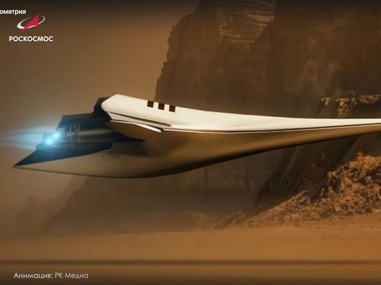 """Роскосмос """"засветил"""" ранее неизвестный марсианский лайнер"""