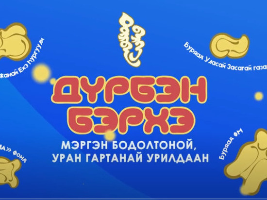 В Улан-Удэ прошел конкурс мастерства, смекалки и знания бурятских традиций