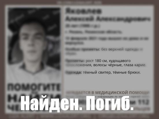 Пропавший в Рязани 25-летний молодой человек найден мертвым