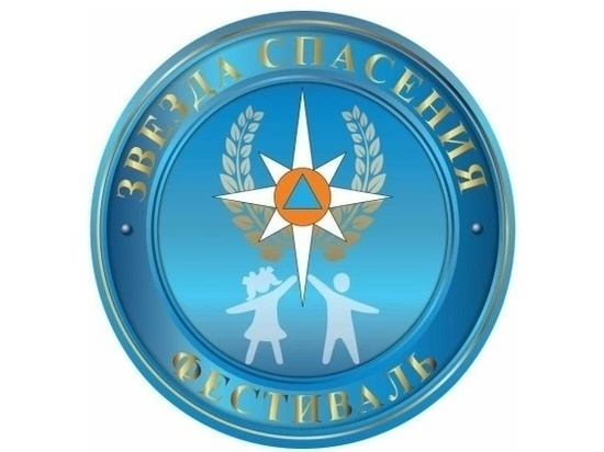Юных тамбовчан приглашают принять участие в фестивале «Звезда спасения»