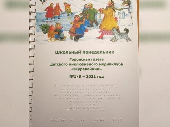 Первая газета для незрячих читателей выпускается в Ижевске