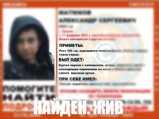 17-летний Александр Матюков, которого искали с 17-го февраля, найден живым