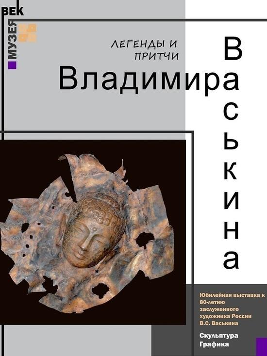 В Калмыкии состоится персональная выставка скульптора Васькина