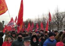 «Левый фронт» и КПРФ провели акцию в центре Москвы