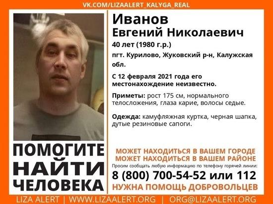 В Калужской области более 10 дней ищут мужчину