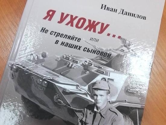 Не стреляйте в наших сыновей: книгу о подвиге матерей-дальневосточниц представили в Хабаровске