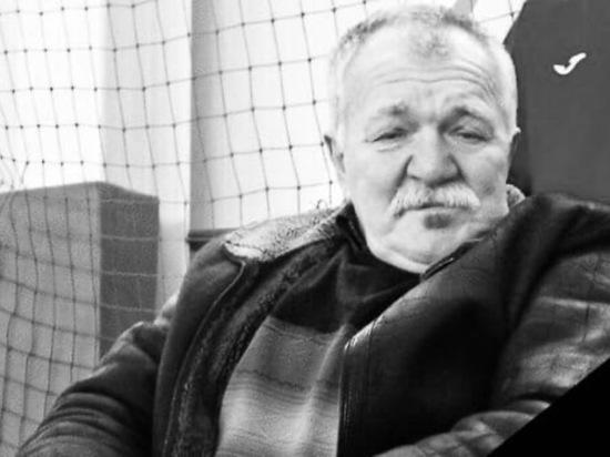 В пресс-службы красно-черных сообщили о смерти легендарного футболиста Николая Шумилова
