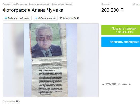 Бежим заряжать к телевизору: в Барнауле продают «лечебное» фото Чумака