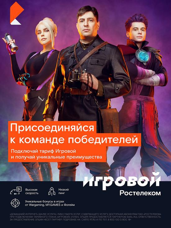 RAMZES666, LeBwa и AlinaRinRin стали амбассадорами тарифа «Игровой» от «Ростелекома»