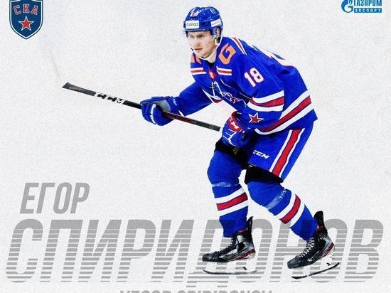СКА подписал новый контракт с нападающим Егором Спиридоновым