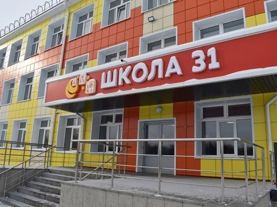 В киселёвской школе №31 завершился капитальный ремонт