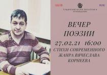 Жителей Пущино пригласили на творческий вечер поэта из Серпухова