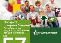 Россельхозбанк в Калужской области объявил о предпраздничном снижении ставок по потребительскому кредиту