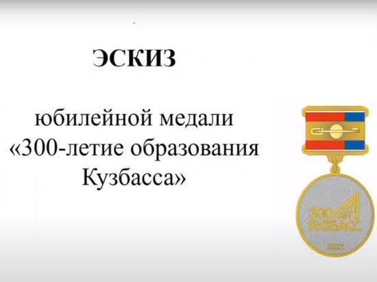 В Кузбассе к 300-летию региона утвердили новую награду