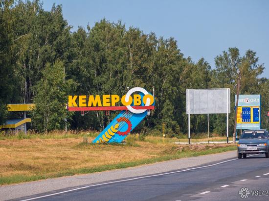 Кемерово поднялся ещё на несколько позиций в рейтинге лучших городов России