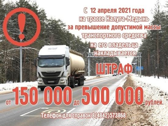 Превышение веса на калужских дорогах грозит штрафами до полумиллиона