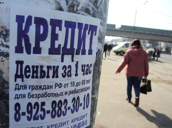 Россияне стали чаще брать микрозаймы «до зарплаты»