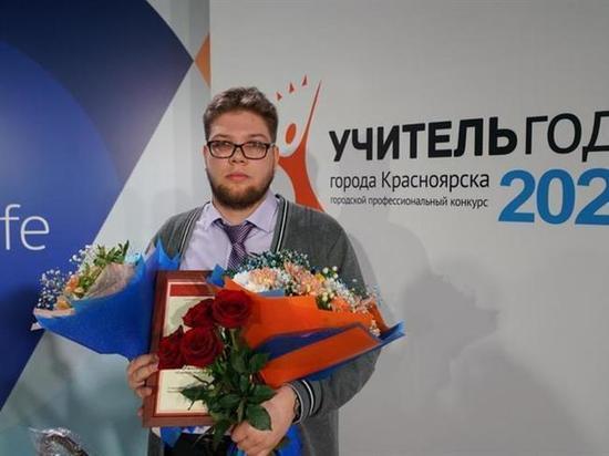 «Учителем года» в Красноярске снова стал мужчина