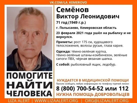 Пенсионер из Кузбасса ушёл на рыбалку и не вернулся