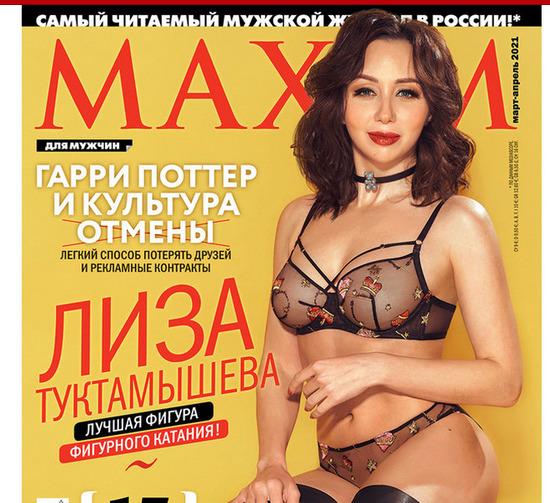 Фигуристка Туктамышева разделась для мужского журнала