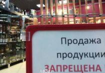 Продажу алкоголя до 10 часов утра в Забайкалье запретят с 8 марта