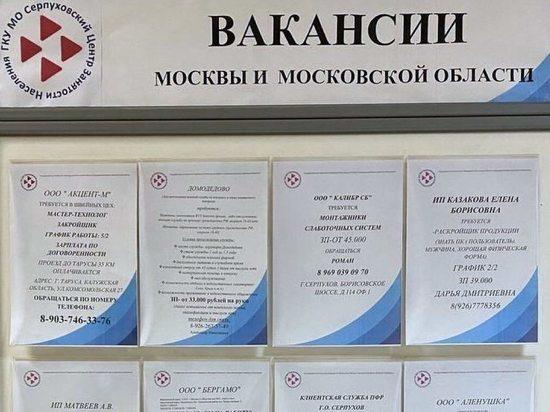 Жителям Серпухова рассказали об открытых вакансиях