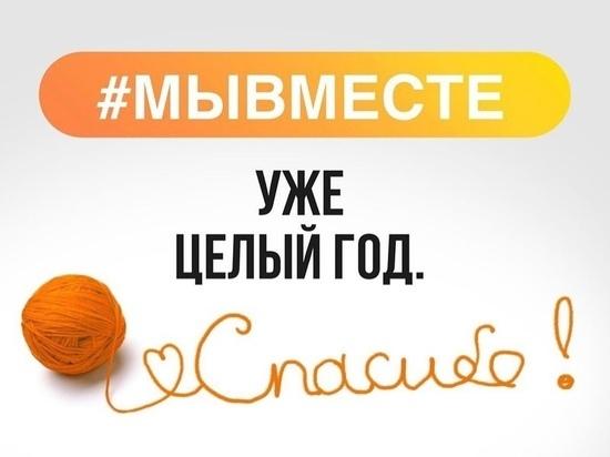 Волонтеры Калмыкии готовятся отметить годовщину акции #МыВместе