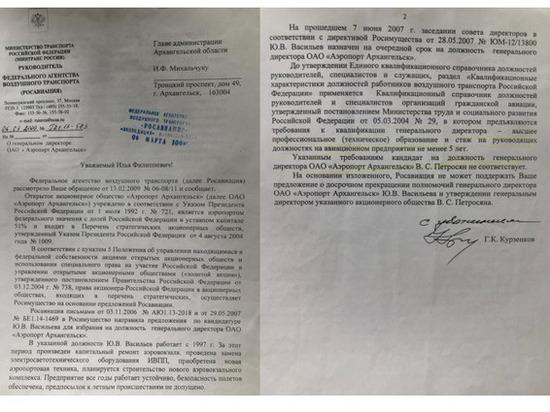 Выясняются трудности карьерного роста заместителя губернатора Архангельской области