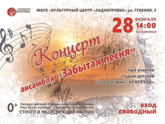 """28 февраля в КЦ """"Заднепровье"""" в Смоленске состоится концерт ансамбля """"Забытая песня""""."""