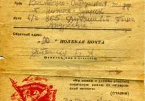 Уникальное письмо-завещание героя Дитяшева, погибшего на калужской земле