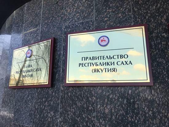 Правительство Якутии отчиталось перед жителями республики