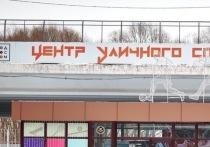 Рязанский Центр уличного спорта «Под мостом» возобновит работу 27 февраля