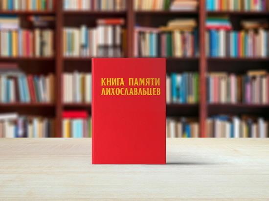 В Твери презентовали книгу памяти в честь 75-й годовщины Великой Победы