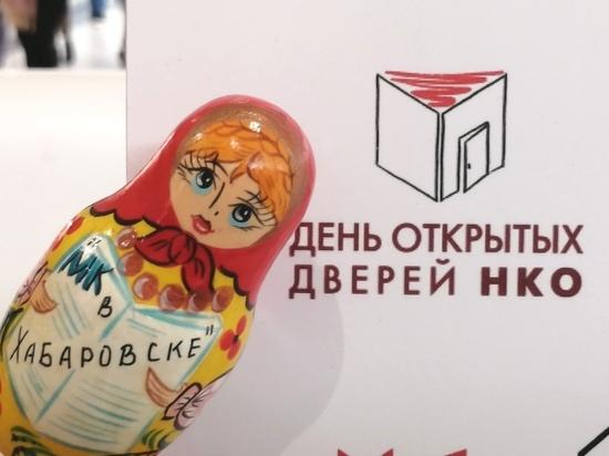 День открытых дверей НКО прошел в Хабаровске