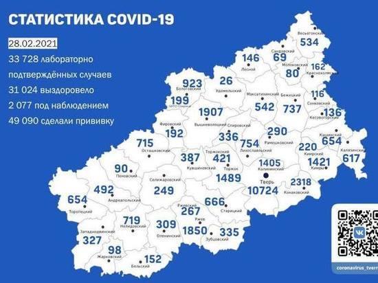 28 февраля: обновлена карта распространения Covid-19 по Тверской области
