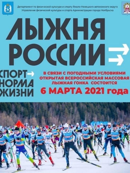 «Лыжню России» в Ноябрьске перенесли на 6 марта из-за мороза