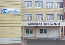 Полиция ДНР проверяет информацию о минировании школ