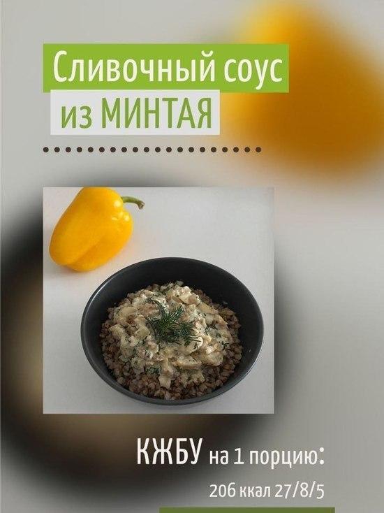 Что приготовить на ужин: минтай в сливочном соусе