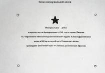 В Липецке на маршруте следования «Бессмертного полка» появится мемориальная табличка