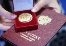 В региональном Минобрнауки разъяснили условия получения золотой медали в школе