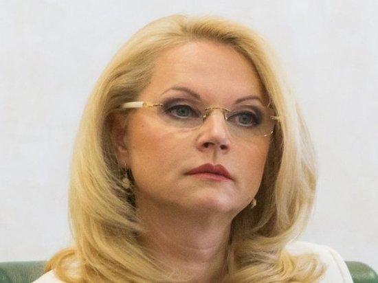 Голикова назвала предполагаемые сроки формирования коллективного иммунитета у россиян