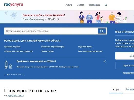 В России распространился новый вид мошенничества под видом выплат с «Госуслуг»