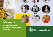 Платежное кольцо, монеты из серебра и золота - Россельхозбанк предлагает необычные подарки к 8 марта
