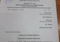 Лидер ярославских коммунистов попросил уволить мэра Ярославля