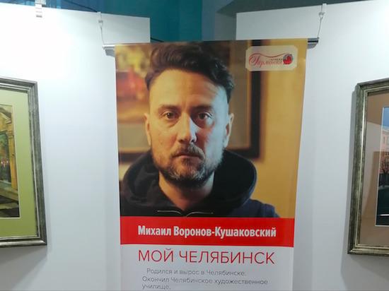 Челябинский художник через свои картины выразил любовь к родному городу