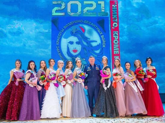Среди десантниц выбрали победительницу конкурса «Краса ВДВ-2021»