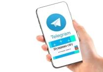 У городского округа Пущино появился Telegram-канал