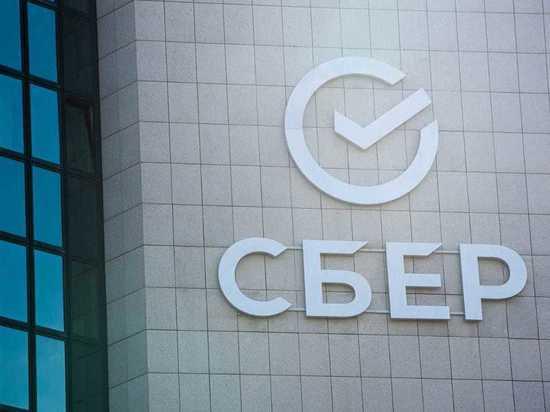 Чистая прибыль Сбербанка за 2020 г. составила 760,3 млрд руб.